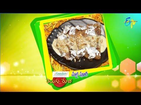 Malai Puri | Telugu Ruchi | 14th August 2018 | ETV  Telugu