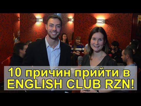 10 причин прийти в ENGLISH CLUB RZN!