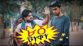 ৮০ টাকা | 80 TAKA | Bangla Funny Video 2018 | Tamim Khandakar | Murad | TO LET Production