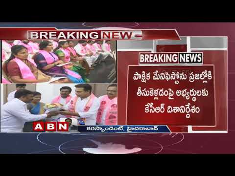 KCR advice to TRS Leaders over Polls Campaign | KCR meeting with TRS Assembly Members