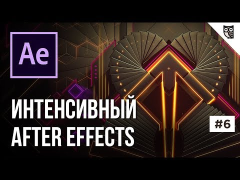 Основы 3D-Композиций в After Effects