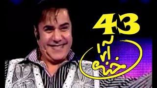 Khanda Araa Comedy Show With Zalmai Araa - Ep.43
