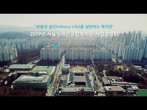 2019 서울장애인종합복지관 사업설명회 알림 동영상