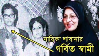 নায়িকা শাবানার স্বামী রাজনীতিতে নামতে পারেন । Shabana Bangla Film Actress Husband to join Politics