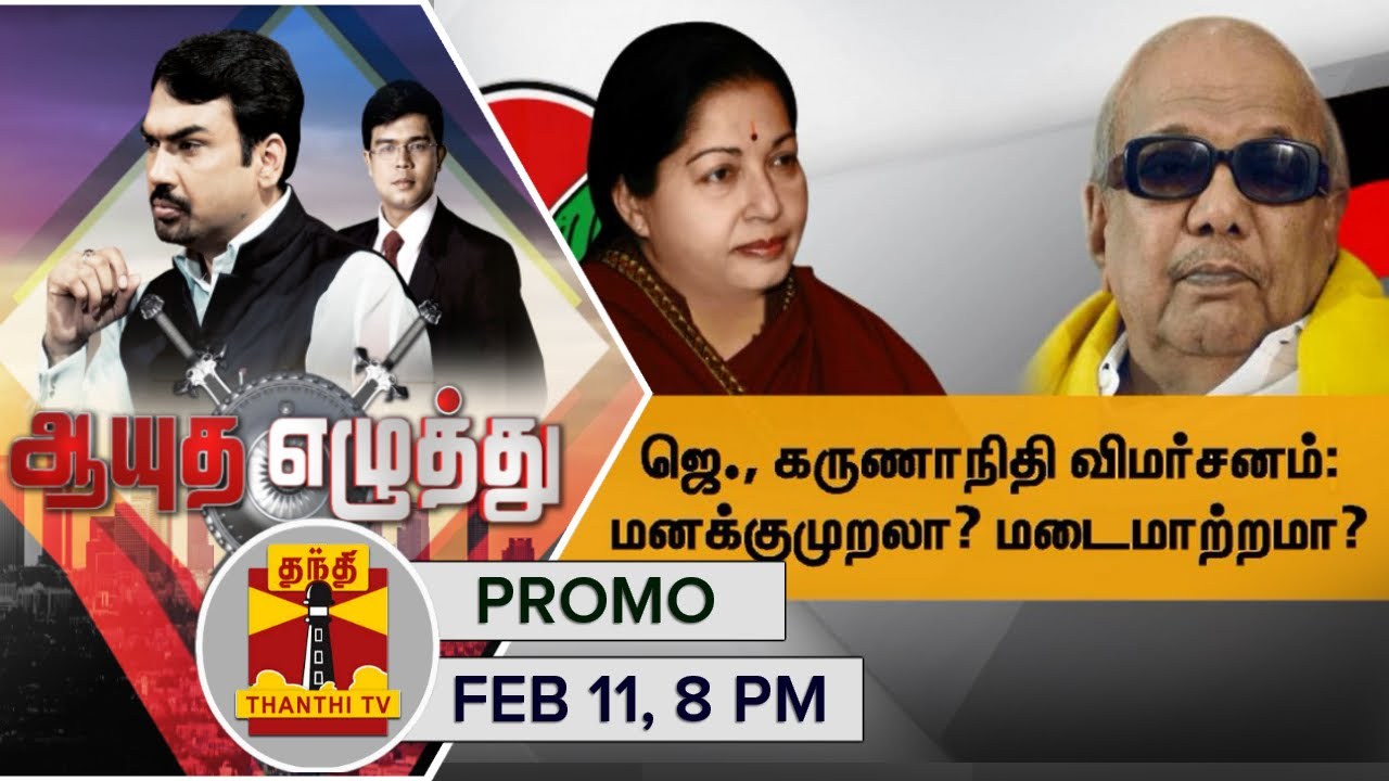 Ayutha Ezhuthu : Debate on 'Jayalalithaa and Karunanidhi's Criticism...' (11/02/2016) Promo