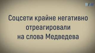 Ютуб медведев о зарплатах учителей 2013 и 2016
