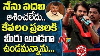 Pawan Kalyan Question CM Chandrababu and Acham Naidu | Janasena Porata Yatra Day 4 at Tekkali | NTV