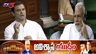 Rahul Gandhi Firing Speech On PM Modi in Parliament | No Confidence Motion