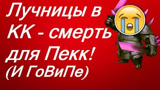 Clash of Clans -лучницы в КК- смерть Пеккам!