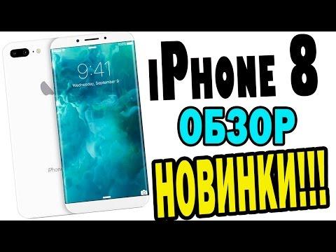 ОБЗОР АЙФОН 8 НА РУССКОМ, КАКИМ БУДЕТ И КОГДА ВЫЙДЕТ | IPHONE 8
