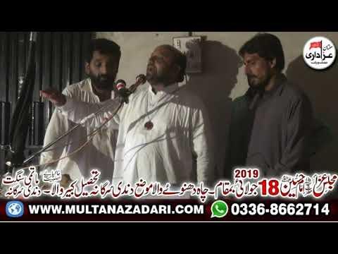 Zakir Allah Rahka Haideri I Majlis 18 July 2019 I Dandi Sargana KabirWala
