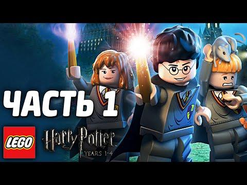 LEGO Harry Potter: Years 1-4 Прохождение - Часть 1- ХОГВАРТС