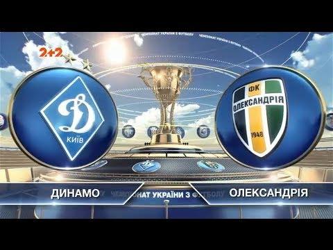 Матч ЧУ 2017/2018 - Динамо - Александрия - 3:0.