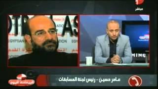 عامر حسين: ايقاف كوفي 3مباريات.. واللى عملة باسم يوسف مش زي  وليد سليمان