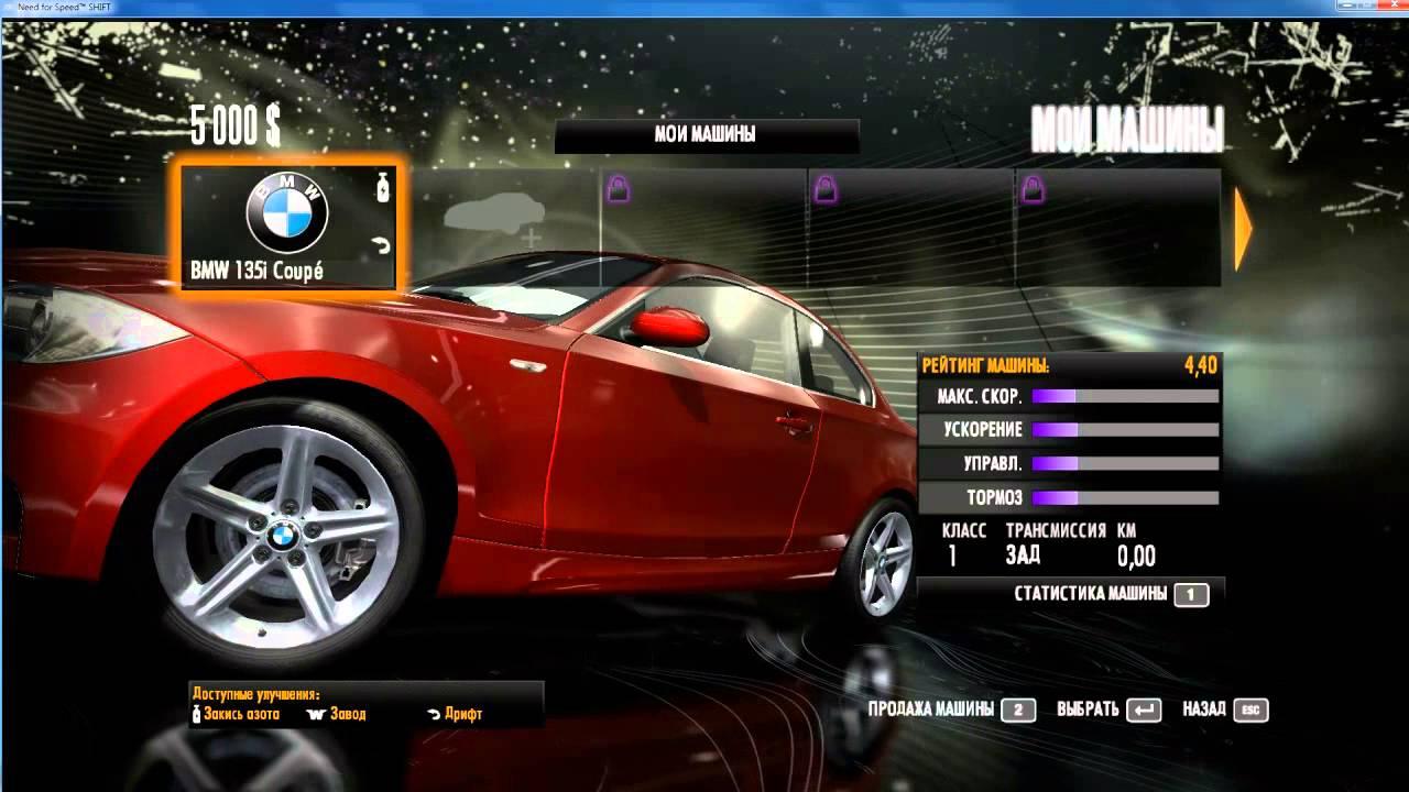 Download взлом игры Need For Speed Shift video/webm. Как Взломать игры н..