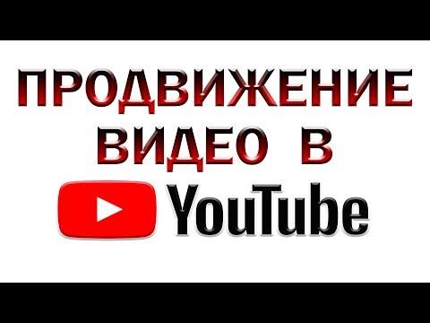 Продвижение видео в YouTube (Margin Agency)