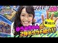 カリスマTV第36話 ~マイクウーマンゆうみによる、2弾のオススメ!?チケット紹介!