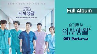 Playlist 슬기로운 의사생활 OST Part 1-12 전곡 Hospital Playlist  가사