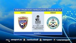 Танго Севастополь : Океан Керчь