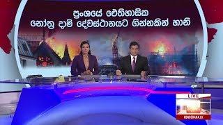 Ada Derana Late Night News Bulletin 10.00 pm - 2019.04.16