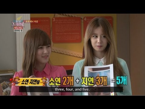 Let's Go Dream Team 2 | 출발드림팀 2 - 4th Ep. of Vietnam Special with T-ARA (2013.05.18)
