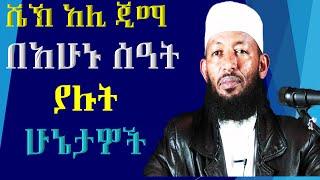 BeAhunu Se'at Yalut Hunetawoc ~ Sheikh Ali Jimma