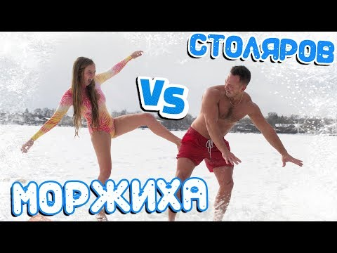 УНИЧТОЖЕНИЕ Столярова | ПРОРУБЬ В -24 | МОРЖИХА ШОУ vs АЛЕКСЕЙ СТОЛЯРОВ