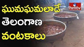 ఘుమఘమలాడే తెలంగాణ వంటకాలు..! Telangana Special Dishes in TRS Plenary Meeting | hmtv