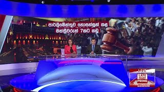 Ada Derana Late Night News Bulletin 10.00 pm - 2019.02.08