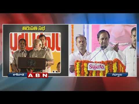 CM Chandrababu Naidu Slams PM Modi in Kakinda DARMA PORATA DEEKSHA
