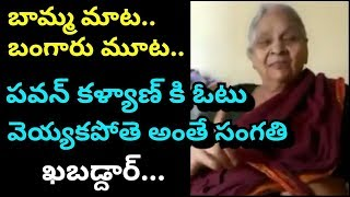 Old Woman Showing Affection with Pawan Kalyan| Pawan Kalyan | TTM