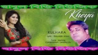 Bangla Song Kheya 2017