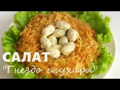 "САЛАТ  ""Гнездо Глухаря""  от VIKKAvideo"