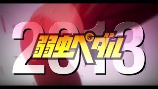 Yowamushi Pedal: Glory Line video 8