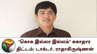 'கொசு இல்லா இல்லம்' சுகாதார திட்டம்: டாக்டர். ராதாகிருஷ்ணன் |  Dr Radhakrishnan, Helath Secretary