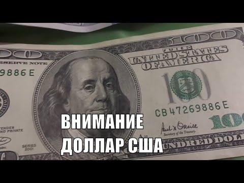 Видео как проверить валюту на подлинность