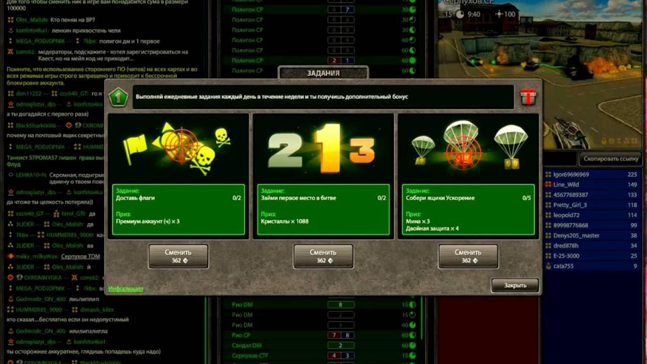 Категория: чит программы на танки онлайн просмотров: 652 загрузок: 125