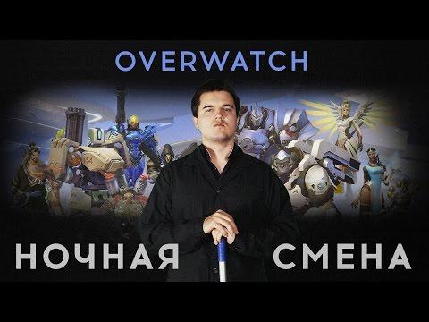 Ночная Смена - Overwatch (S01E04)