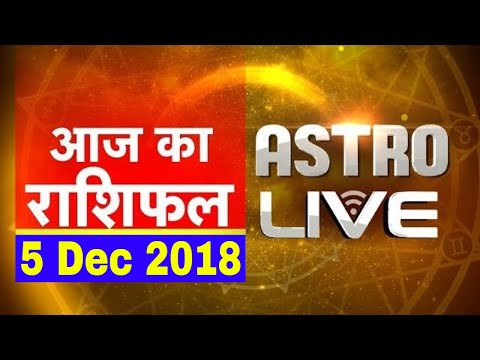 5 Dec 2018 | आज का राशिफल | Today Astrology | Today Rashifal in Hindi | DB LIVE | #AstroLive
