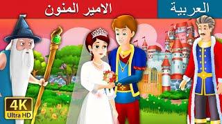 الامير المنون   The Grateful Prince Story in Arabic   Arabian Fairy Tales