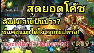 ⚡Garena RoV Thailand #172 | สุดยอดโค๊ชแห่งปี ! ลิงมึงเล่นเป็นป่าว..ขึ่นคอนมาได้ไงวะ...กากขิปหาย!