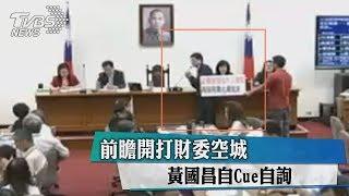 前瞻開打財委空城 黃國昌自Cue自詢