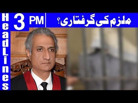 Mulzim Ki Giraftari? - Headlines 3PM - 15 April 2018 | Dunya News