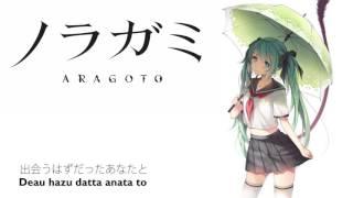 Vocaloid Noragami Aragoto OP Cover - [Hatsune Miku / 初音ミク] [ノラガミ Aragoto]