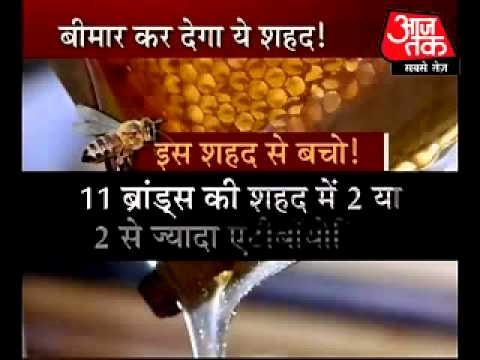Indian Market Honey is Not Safe !!!! : Aajtak News (Hindi) PART 1