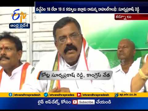Congress will Give  Special Status  to AP | Surya Prakash Reddy