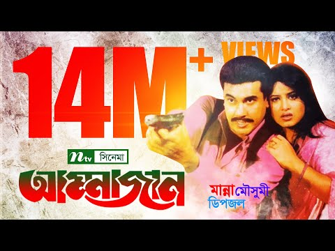 Ammajaan (আম্মাজান) Popular Bangla Movie by Moushumi & Manna (মৌসুমী  & মান্না)   NTV Bangla Movie