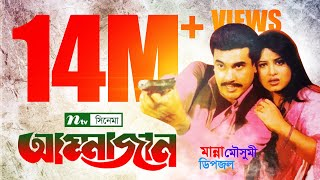 Popular Bangla Movie Ammajaan by Moushumi, Manna & Dipjol
