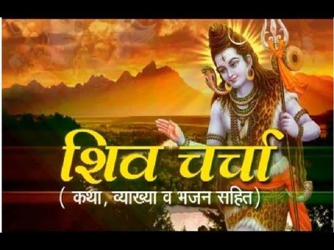Shiv Charcha Katha I Bhojpuri Shiv Charcha video