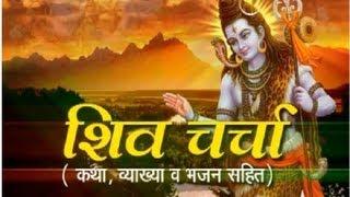 Shiv Charcha Katha I Bhojpuri Shiv Charcha
